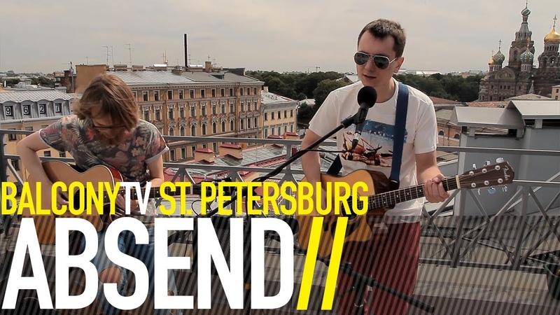 ABSEND feat ЛЮМИНОФОР - Космонавты (BalconyTV)