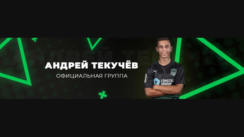 Краснодар 3 Ангушт Назрань 9 сентября 2018