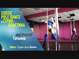 Exotic pole dance. Инструктор Татьяна (Минск, Queens)