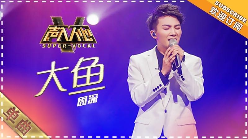 """周深《大鱼》:王晰李琦太""""入戏""""眼泪绷不住 - 单曲纯享《声入人心》 Super-Vocal1230"""