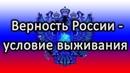 Верность России – священный долг и условие выживания евразийских народов (Суть вещей)