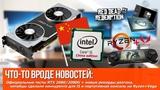 Официальные тесты RTX 2080ti, китайцы сделали конкурента для i5 и портативная консоль на Ryzen+Vega