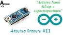 Arduino Проекты 11 Обзор платы Arduino Nano