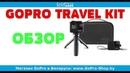 Комплект аксессуаров GoPro Travel Kit обзор