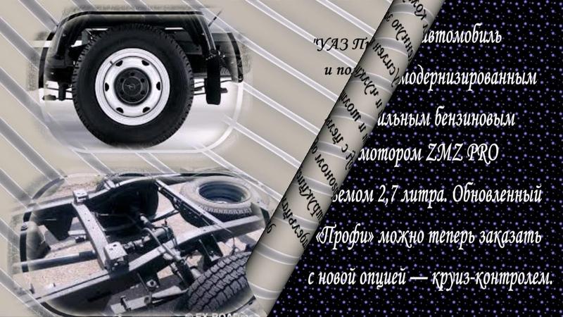 Обновленый грузовик УАЗ Профи - UAZ Profi 2018