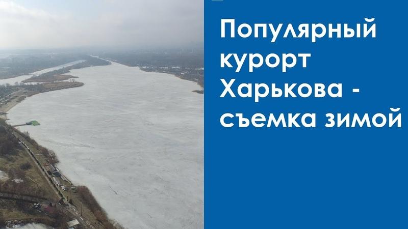Журавлевка в Харькове Аэросъемка Героев Труда