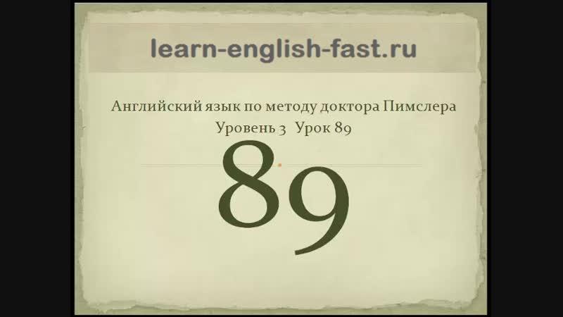 Английский по методу Пимслера Видео 89