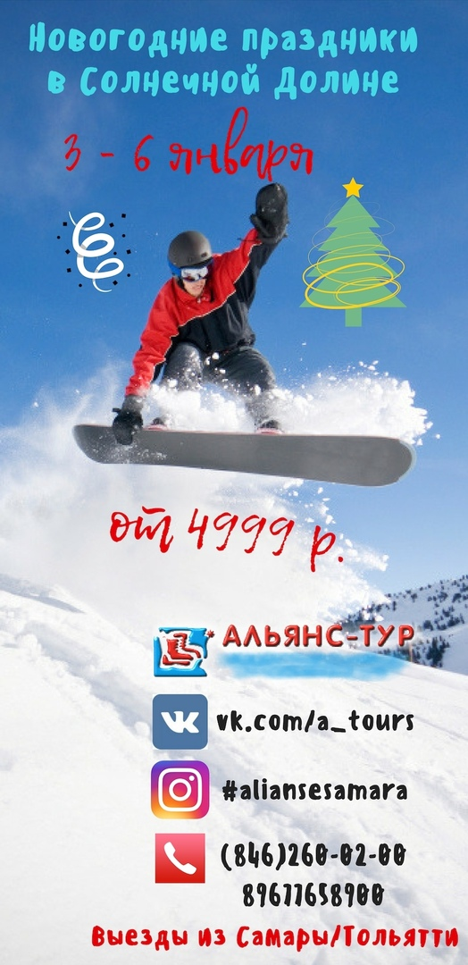 Афиша Самара СОЛНЕЧНАЯ ДОЛИНА Новый Год и Рождество