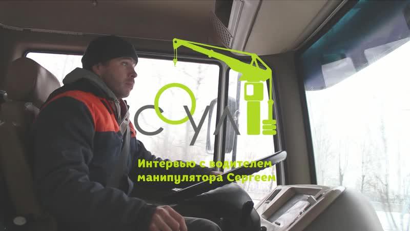Интервью с Сергеем, водителем манипулятора