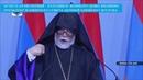 Изобличающая... мощная речь Католикоса Великого Дома Киликии Арама Первого 2017