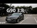 제네시스 G90 3.8 GDi HTRAC 5인승 시승기(2019 Genesis G90 3.8 HTRAC Test Drive) - 2018.11.29