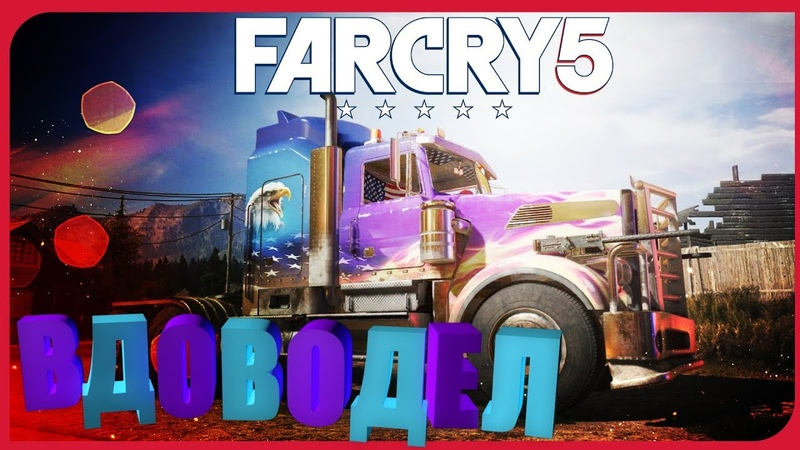Проходим Far Cry 5 — Серия 6 ВДОВОДЕЛ