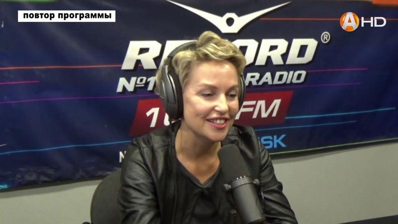 ОТКРЫТАЯ СТУДИЯ «Арктик-ТВ» и радио «RECORD»: Составляем правильное меню с Мариной Брянской