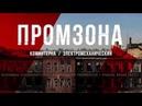 Промзона Воронеж ТМП, Промтекстиль, Электросигнал, Коминтерна, ВЗР, Химпродукт. Квадрокоптер