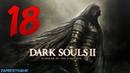 Dark Souls 2 Scholar of the First Sin ЗЕРКАЛЬНЫЙ РЫЦАРЬ 🔥 18