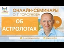 Об астрологах, Олег Торсунов. Молитва, день2, онлайн-семинары Благость, 28.03.2018