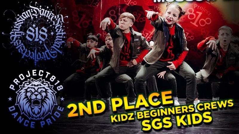 SGS KIDS ✪ 2ND PLACE ✪ KIDZ BEGINNER CREWS ✪ RDF18 ✪ Project818 Russian Dance Festival ✪