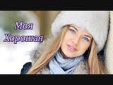 Моя Хорошая - Дмитрий Прянов (текст - Ирина Савельева)