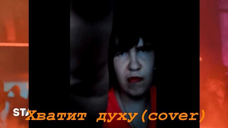 Kolyas feat. Влад Рамм – Хватит духу (feat. Влад Рамм) (cover)