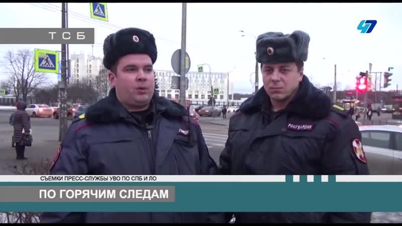 ТК 47 канал - В Кировском районе Петербурга сотрудники ОВО задержали подозреваем
