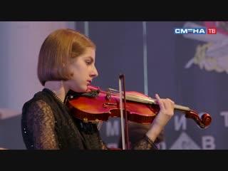 В «Смене» впервые прошел концерт симфонического оркестра Краснодарского музыкального колледжа им. Н.А. Римского-Корсакова