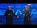 Любовь Успенская и Доминик Джокер - Ну где ты был