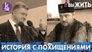 Расследование кто помогает Порошенко давить на украинскую церковь 54 ВыЖИТЬ