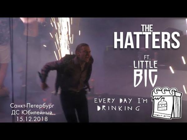 The Hatters ft. Little Big - Everyday Im Drinking Live ДС Юбилейный, СПБ, 15.12.2018