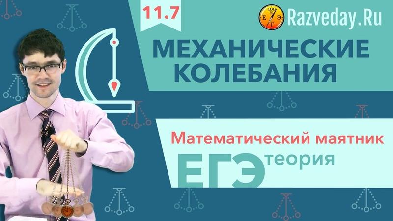 11 7 Механические колебания Математический маятник ЕГЭ по физике