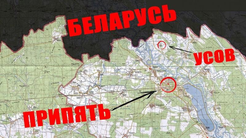 Чернобыль МАЛОИЗУЧЕННАЯ ТЕРРИТОРИЯ ЧЗО с УСОВ ЧЗО с MY ROAD