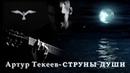 Артур Текеев - Струны души (новинка 2019) | Шансон Юга