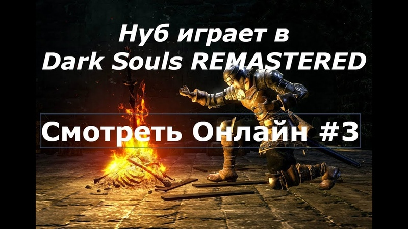 Нуб играет в Dark Souls REMASTERED 3