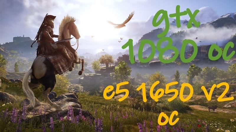 Test e5 1650v2 oc gtx1080 oc in Assassins Creed Odyssey 1080p\720p