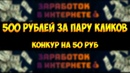 Как заработать в интернете 500 рублей ничего не делая