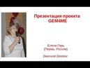 13 12 18 Презентация Мессенджер GEM4ME твой путь к финансовому успеху Елена Гирь