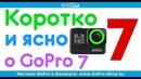 GoPro 7 Black Silver White обзор всех моделей за 15 минут