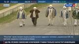 Новости на Россия 24 Кефир и пара пинков Адагамов нахваливает украинское гостеприимство