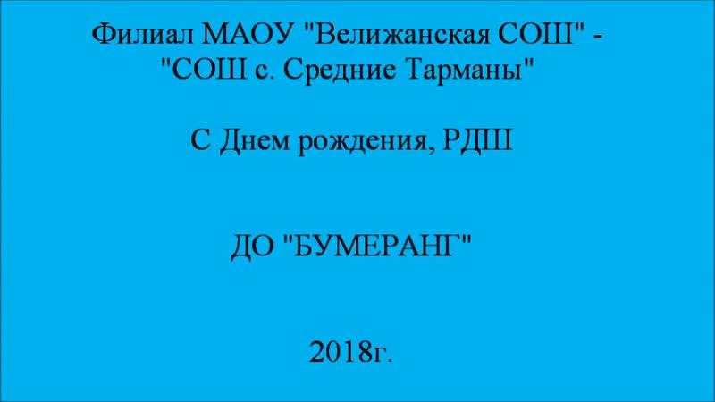 НижнетавдинскийрайонТарманская школаДеньВареньяРДШ ДеньРожденияРДШ РДШДОБУМЕРАНГ