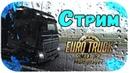 Euro Truck Simulator 2 Негабарит Кале Санкт Петербург