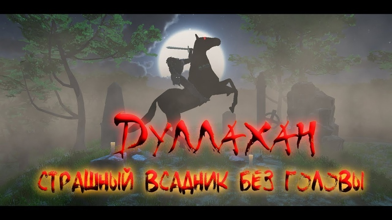 Dullahan Scary Horseman Headless Offical trailer