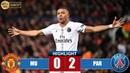 Manchester United vs PSG 0-2 Highlights & All Goals - 2019