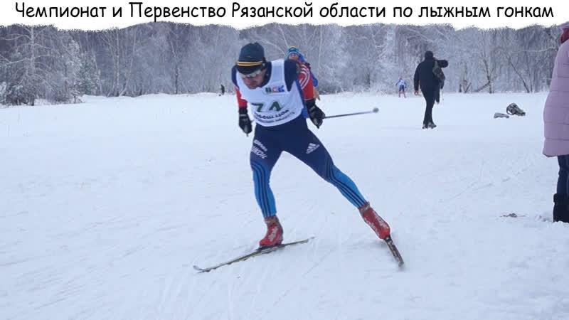 Чемпионат и Первенство Рязанской области по лыжным гонкам