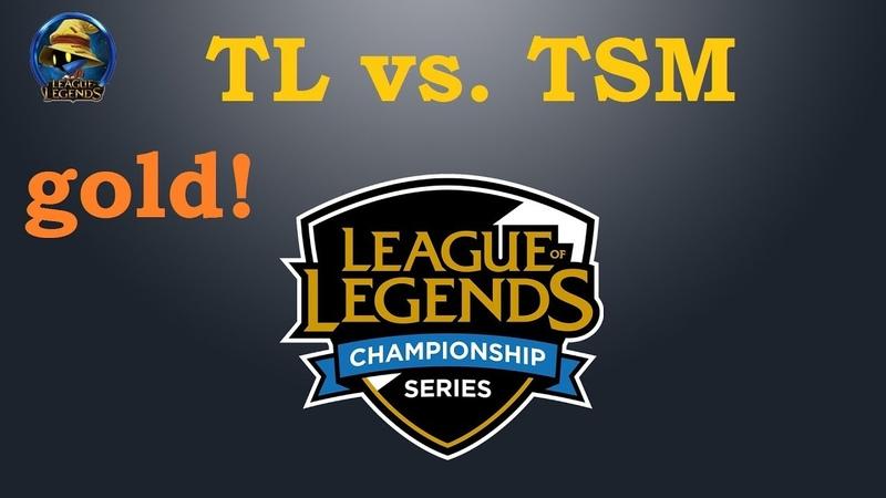 TL vs. TSM | Week 4 LCS 2019 | Чемпионат Америки LCS NA | Team Liquid Team Solo Mid