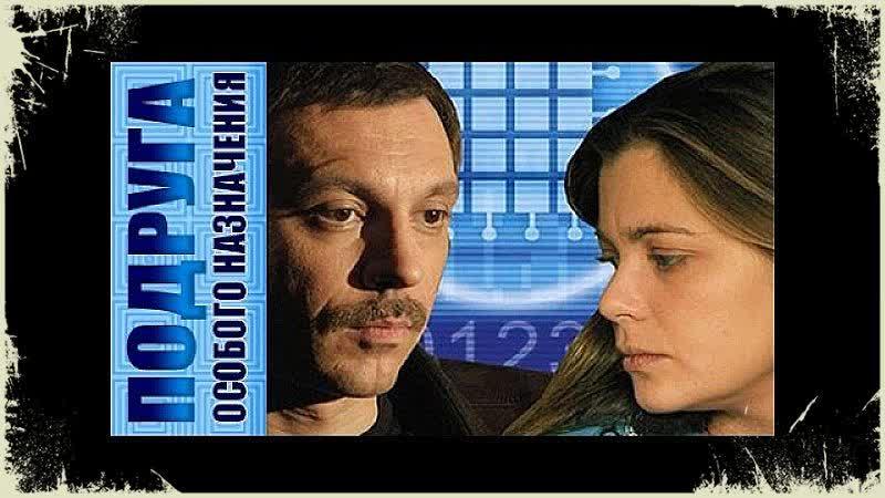 Подруга особого назначения - ТВ ролик (2005)