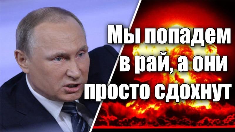 РПЦ про заявление Путина о ядерной войне