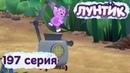 Лунтик и его друзья - 197 серия. Сложная машина