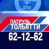 """""""Патруль Тольятти"""" на ВАЗ ТВ/ТОЛЬЯТТИ 24 (16+)"""