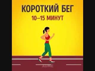 Как бегать чтобы похудеть👍