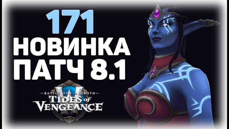 171 НОВИНКА Патча 8.1 WOW Tides of Vengeance