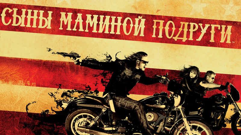 Domination 08 06 19 Меломаны анархисты и немой командир